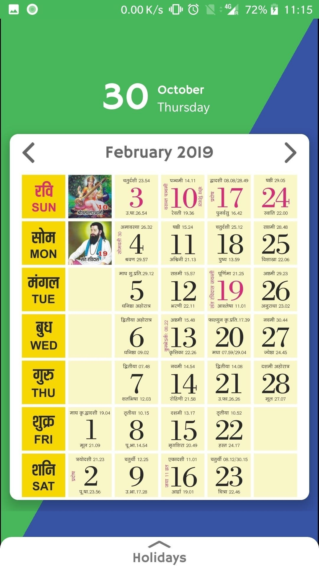 Hindi Calendar 2019 : Hindi Panchang 2019 For Android - Apk