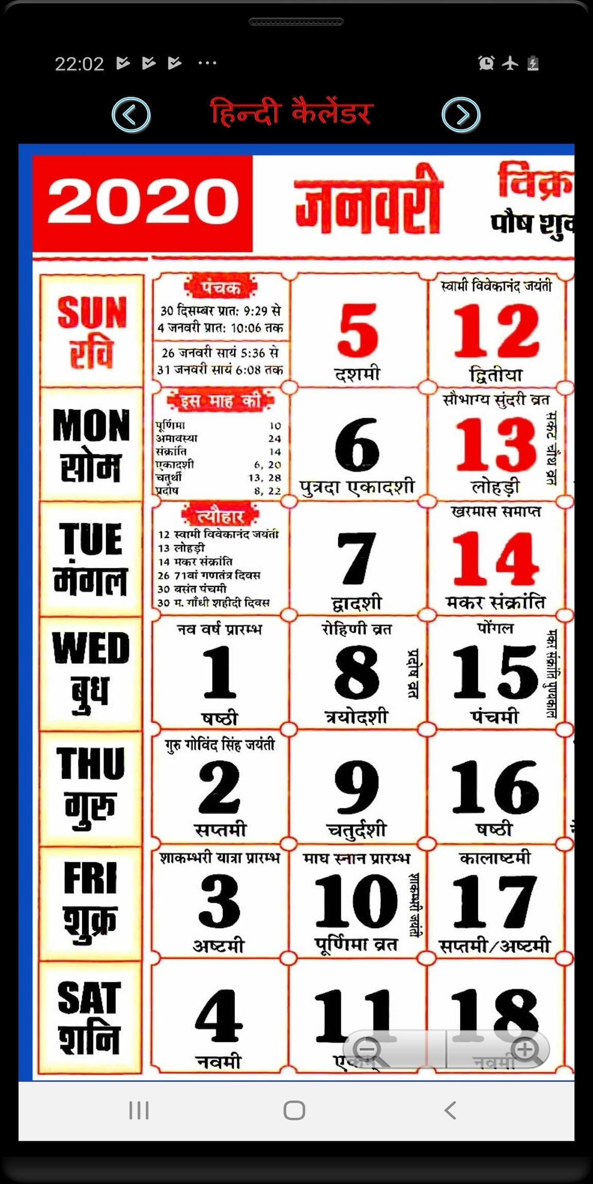 Hindi Calendar 2021 For Android - Apk Download
