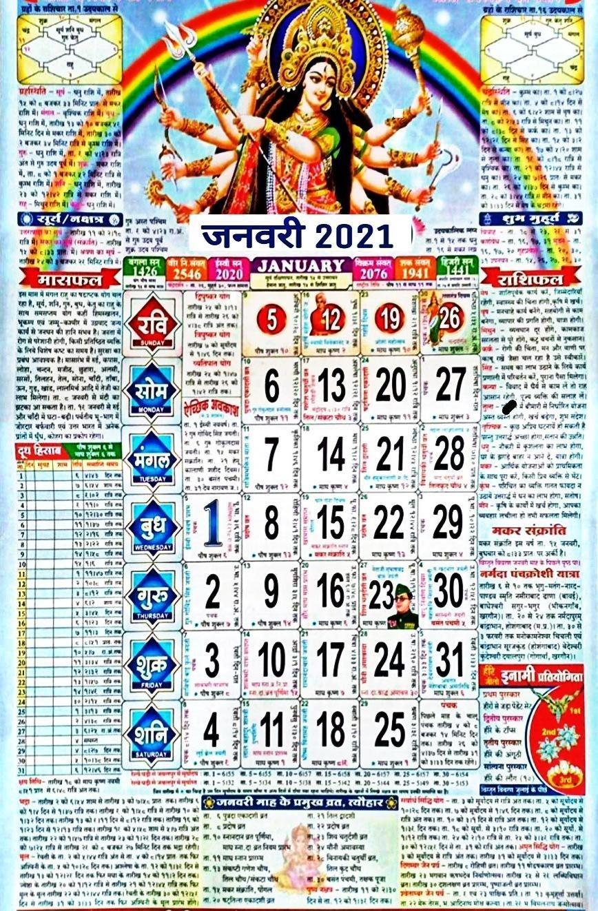 Hindi Calendar 2021 : Hindi Panchang 2021 For Android - Apk