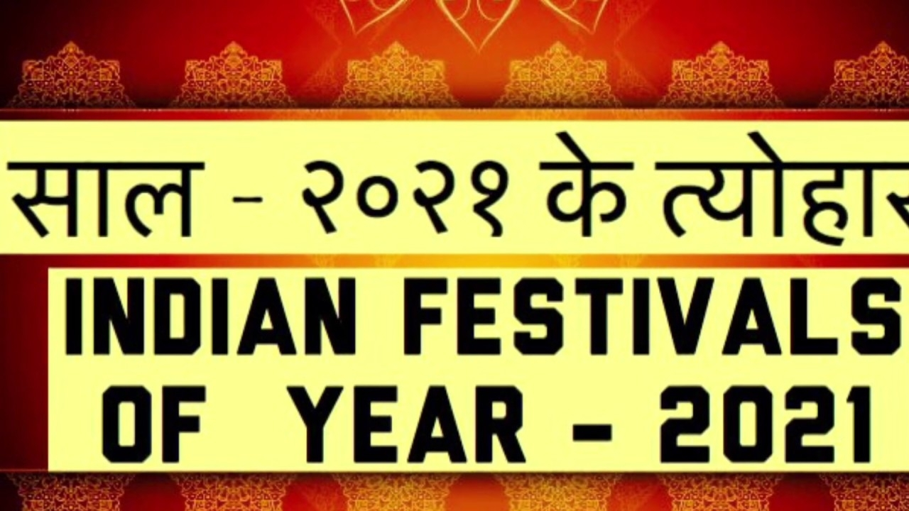 Hindu Calendar 2021 | Calendar 2021 | 2021 Calendar With Hindu Festivals |  भारतीय त्यौहार 2021 |