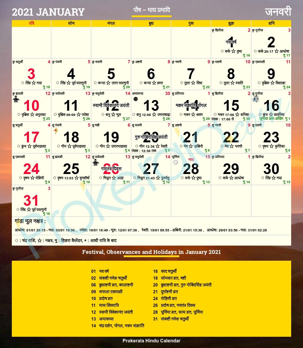 Hindu Calendar 2021, January