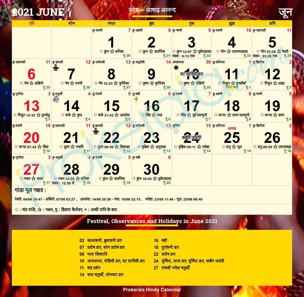 Hindu Calendar 2021, June