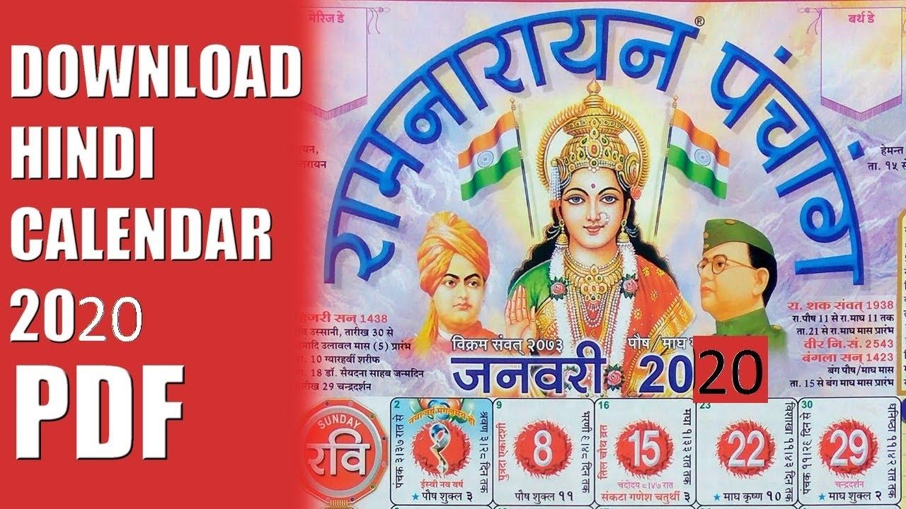 Indian Calendar 2020 Pdf Download Ramnarayan Panchang Holidays Hindi  Download Links
