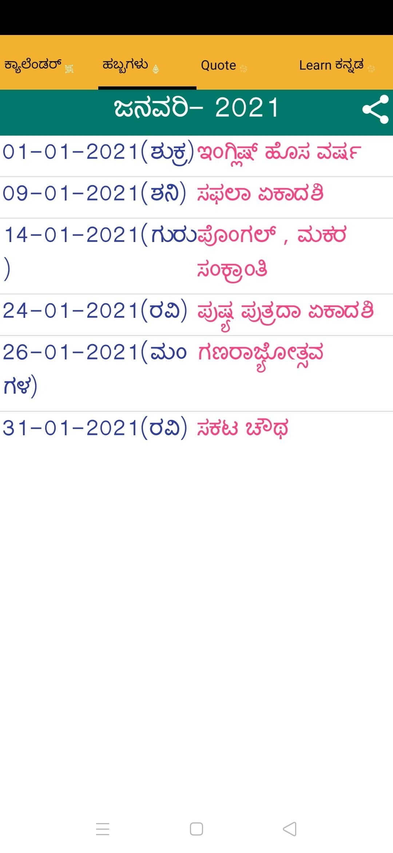 Kannada Calendar 2021 For Android - Apk Download