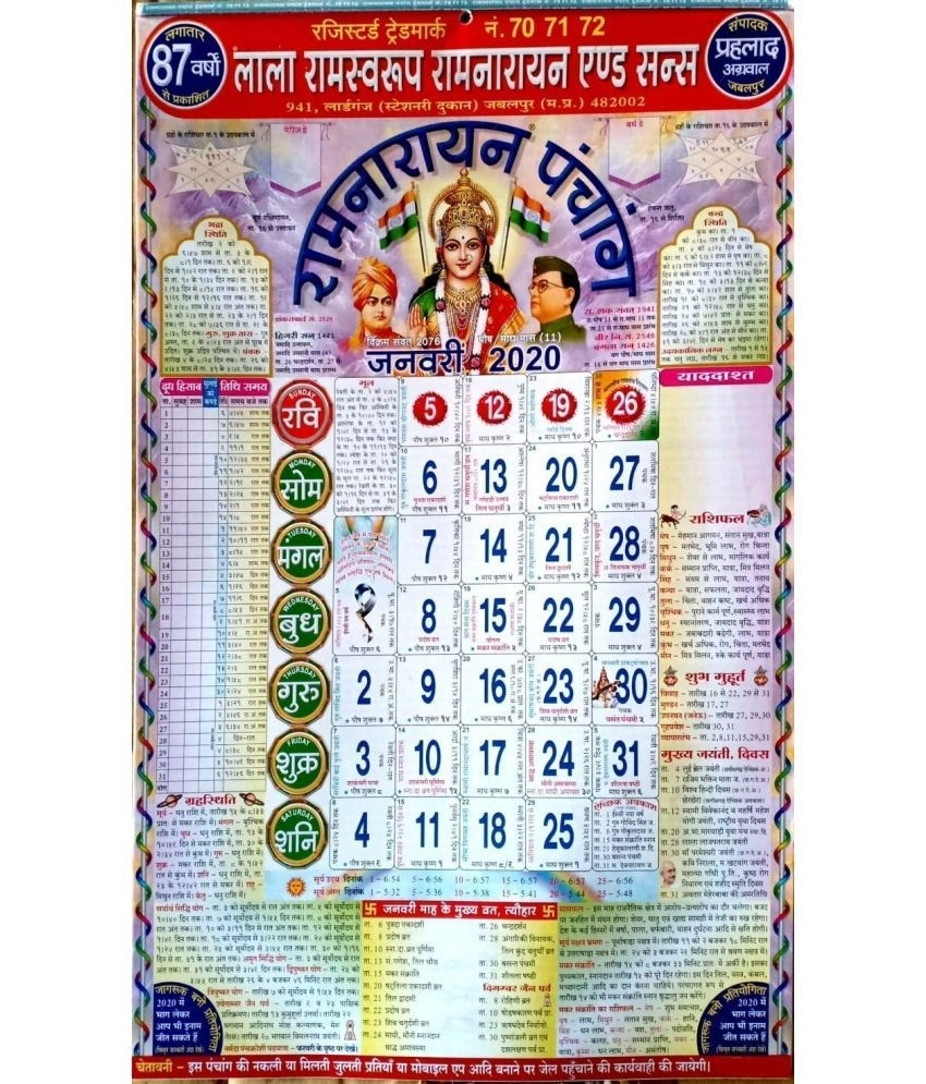 Lala Ramswaroop Calendar 2020 | Calendar For Planning