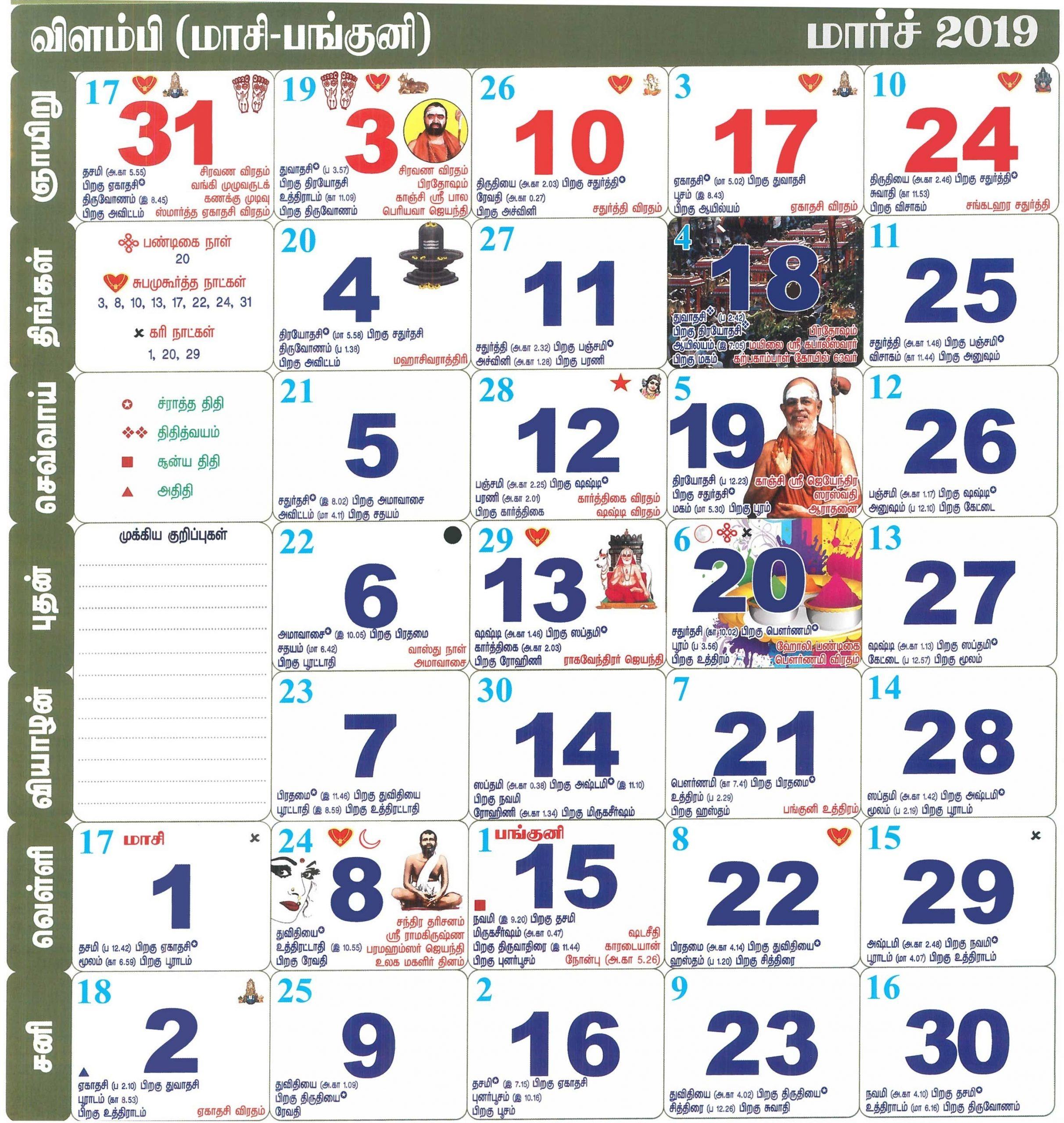 Lala Ramswaroop Calendar 2020 Pdf