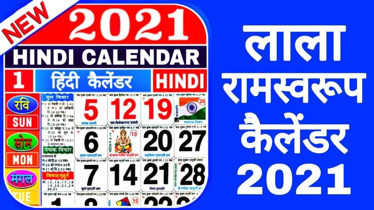 Lala Ramswaroop Calendar 2021 | Lala Ramanrayan Panchang 2021 | Hindi  Calendar 2021