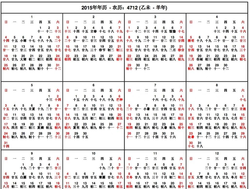 Lovely Chinese Calendar Printable | Free Printable Calendar