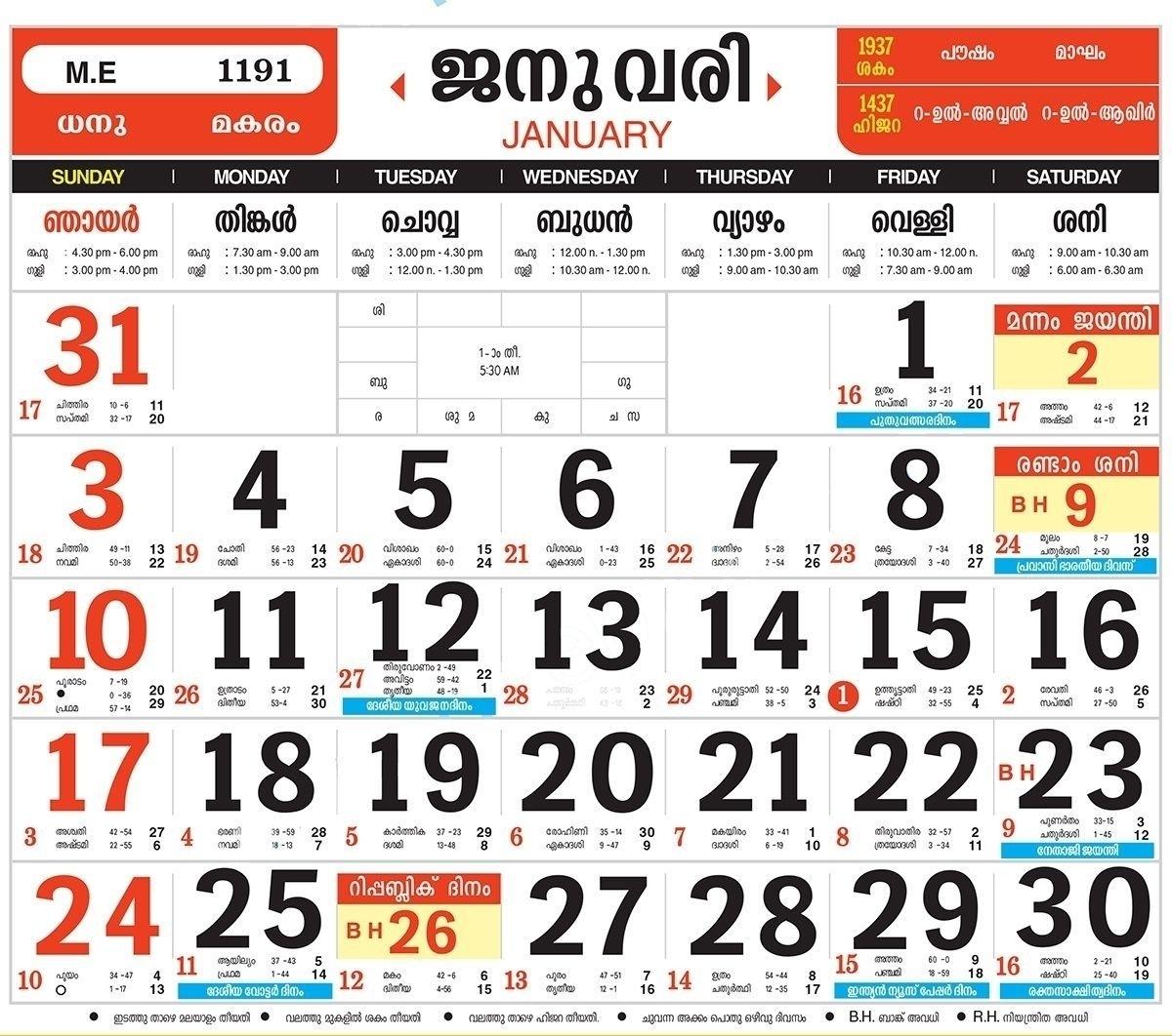 Malayalam Calendar 2019 February   Calendar Format Example
