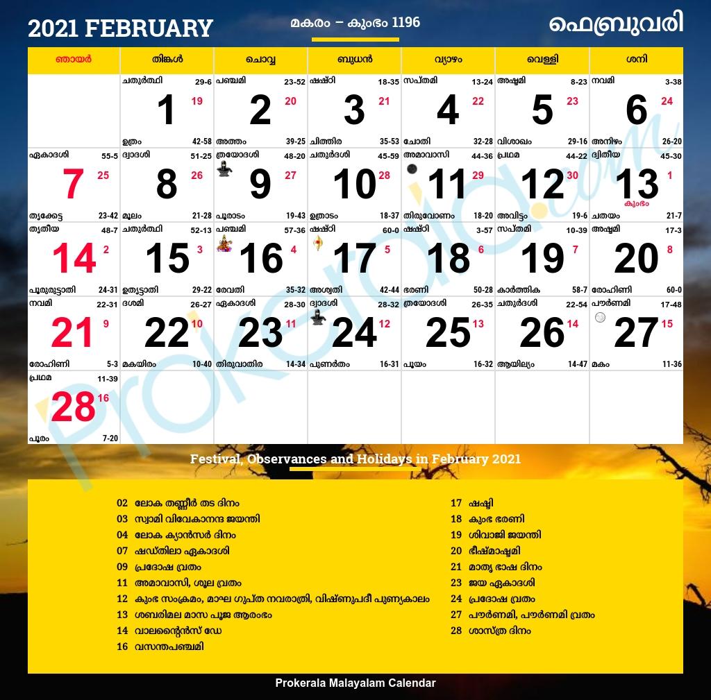 Malayalam Calendar 2021 | Kerala Festivals | Kerala Holidays