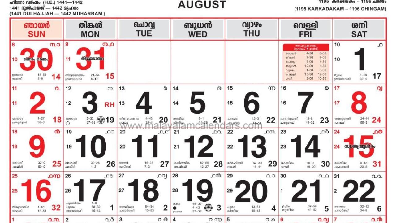 Malayalam Calendar August 2020 – Malayalamcalendars