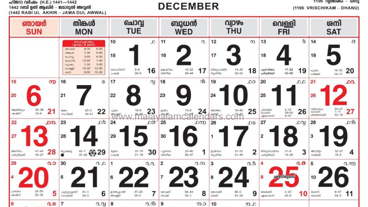 Malayalam Calendar December 2020 – Malayalamcalendars