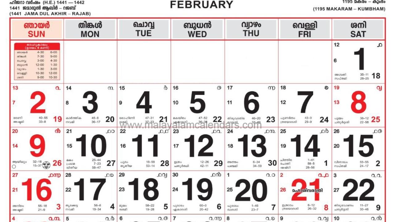 Malayalam Calendar February 2020 – Malayalamcalendars