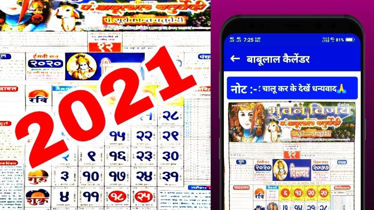 Pandit Babulal Chaturvedi Calendar 2021 | Hindi Calendar 2021 | Babulal  Chaturvedi 2021