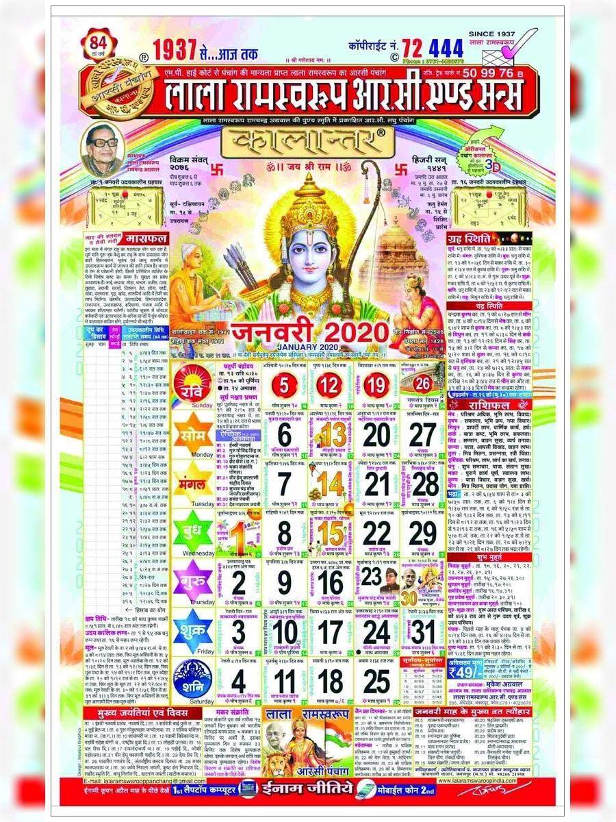 Pdf] Lala Ramswaroop Calendar 2020 Pdf Download In Hindi