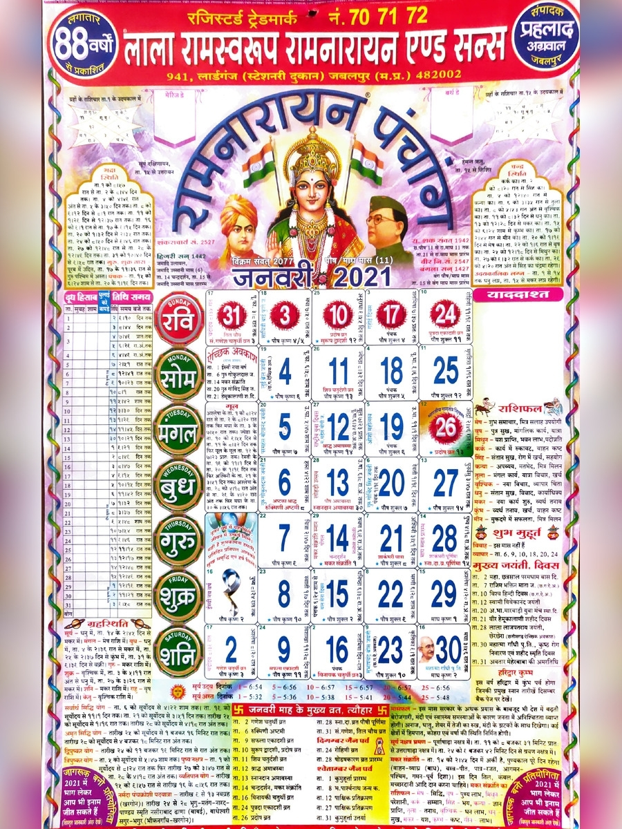 Pdf] Lala Ramswaroop Ramnarayan Panchang Calendar 2021 Pdf