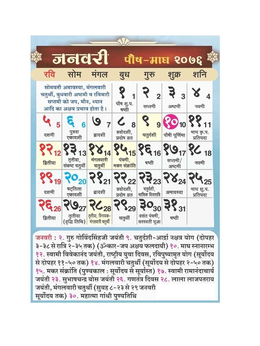Pdf] Panchang Hindu Calendar 2020 Pdf Download In Hindi