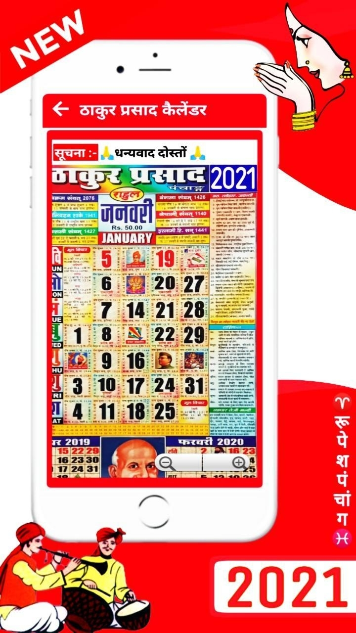 Rupesh Thakur Prasad Calendar 2021 - Panchang 2021 For