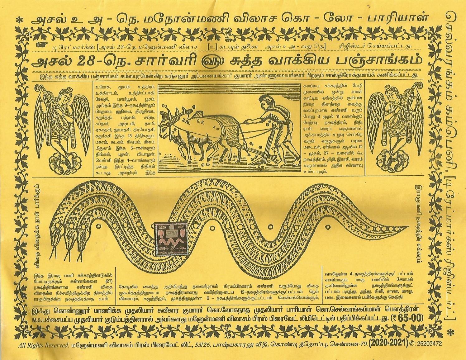 Saarvari Varusha Tamil Pambu Panchangam 2020-21Sivakumar
