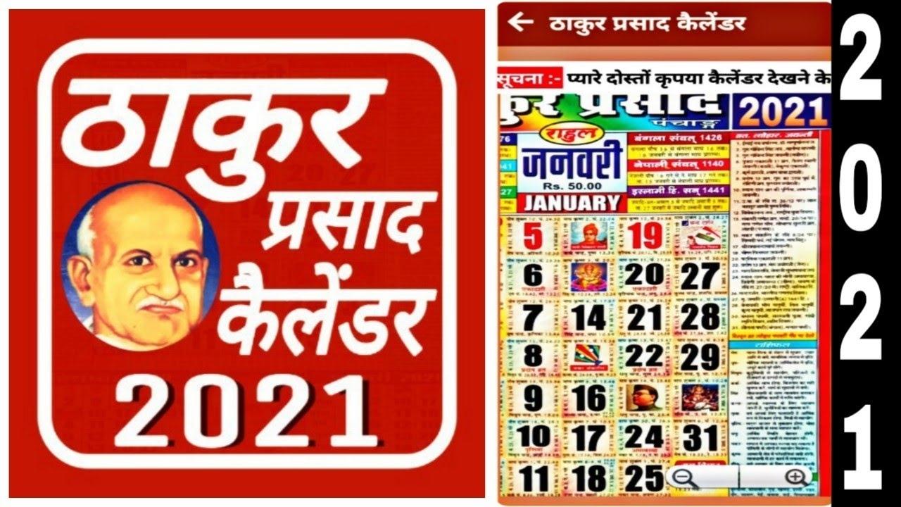 Thakur Prasad Calendar #2021 Download | 2021 Calendar Download Thakur  Prasad Calendar