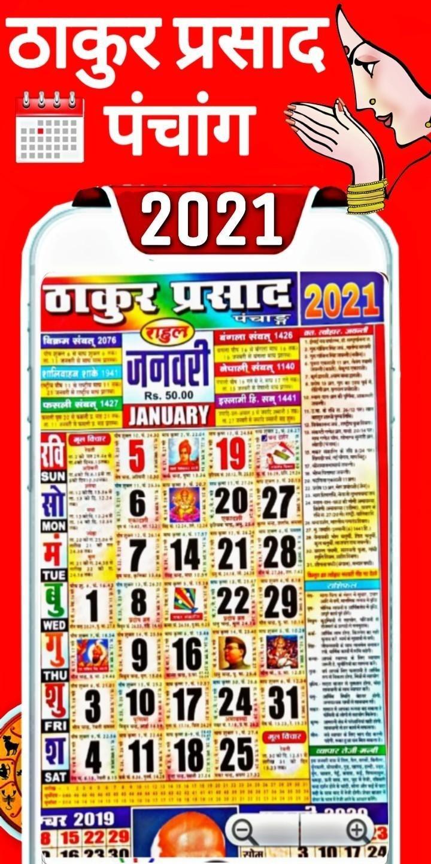 Thakur Prasad Calendar 2021 : Hindi Calendar 2021 For
