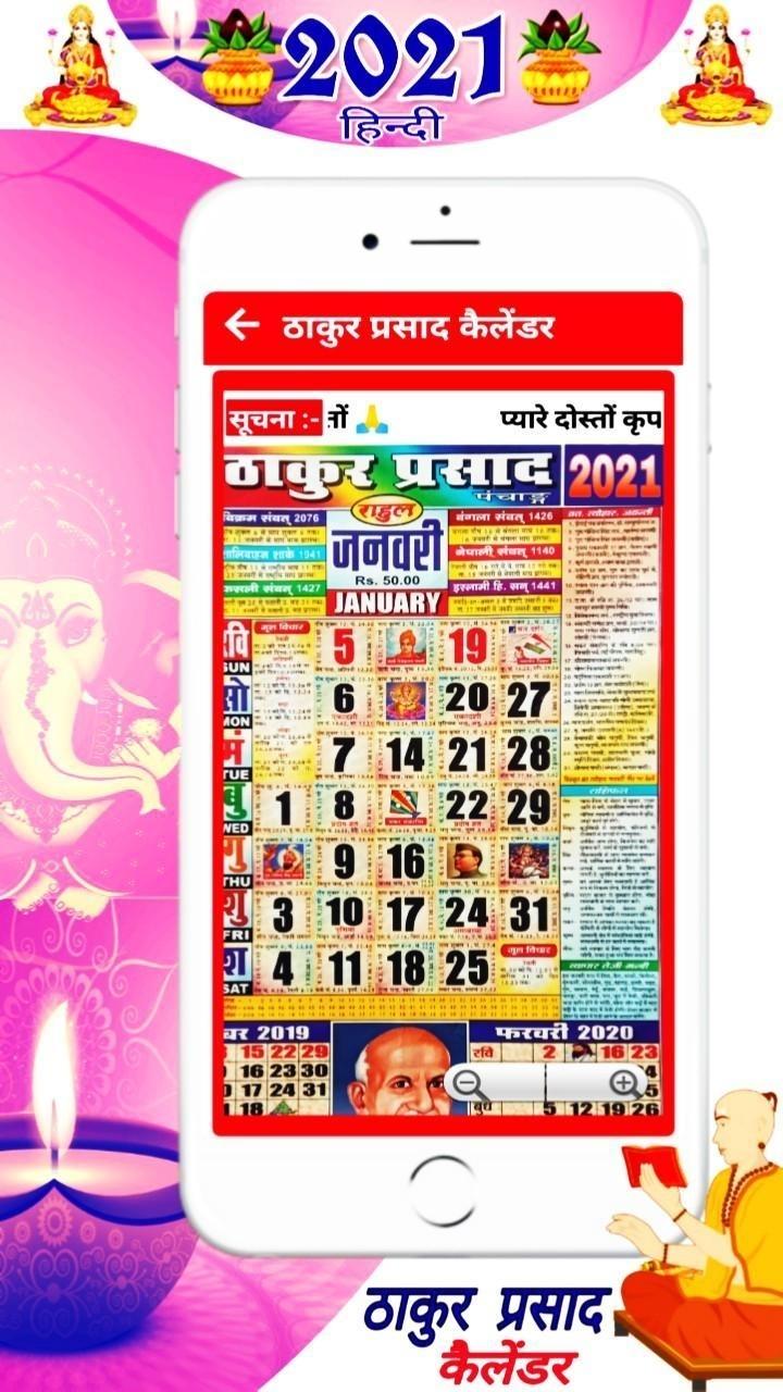 Thakur Prasad Panchang 2021 : Hindi Panchang 2021 For