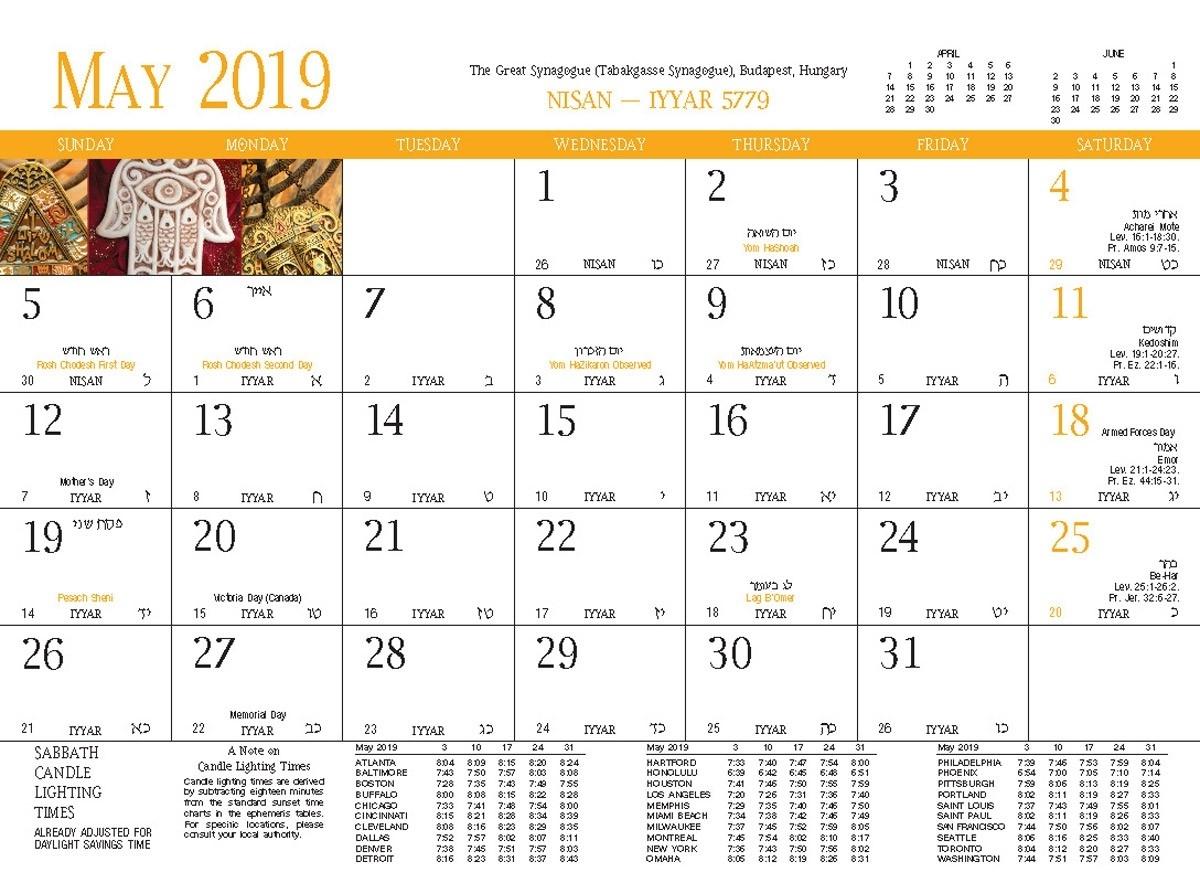 Unique Jewish Calendar 2019 Printable | Free Printable