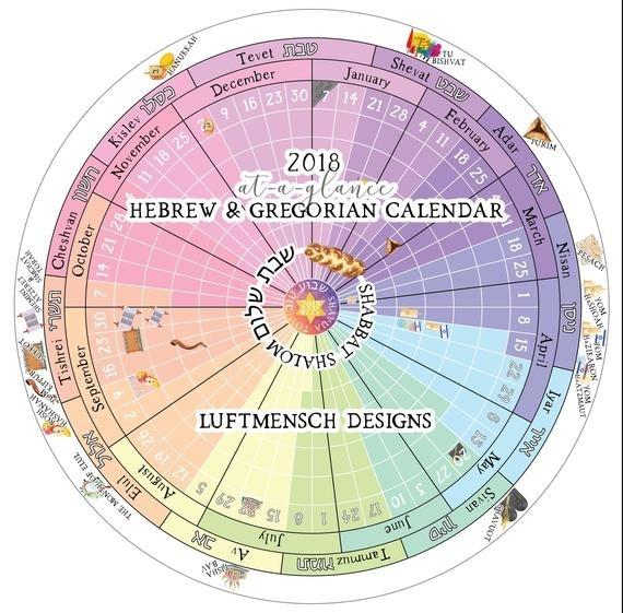 2018 Calendar Jewish Calendar Hebrew Calendar Judaica   Etsy