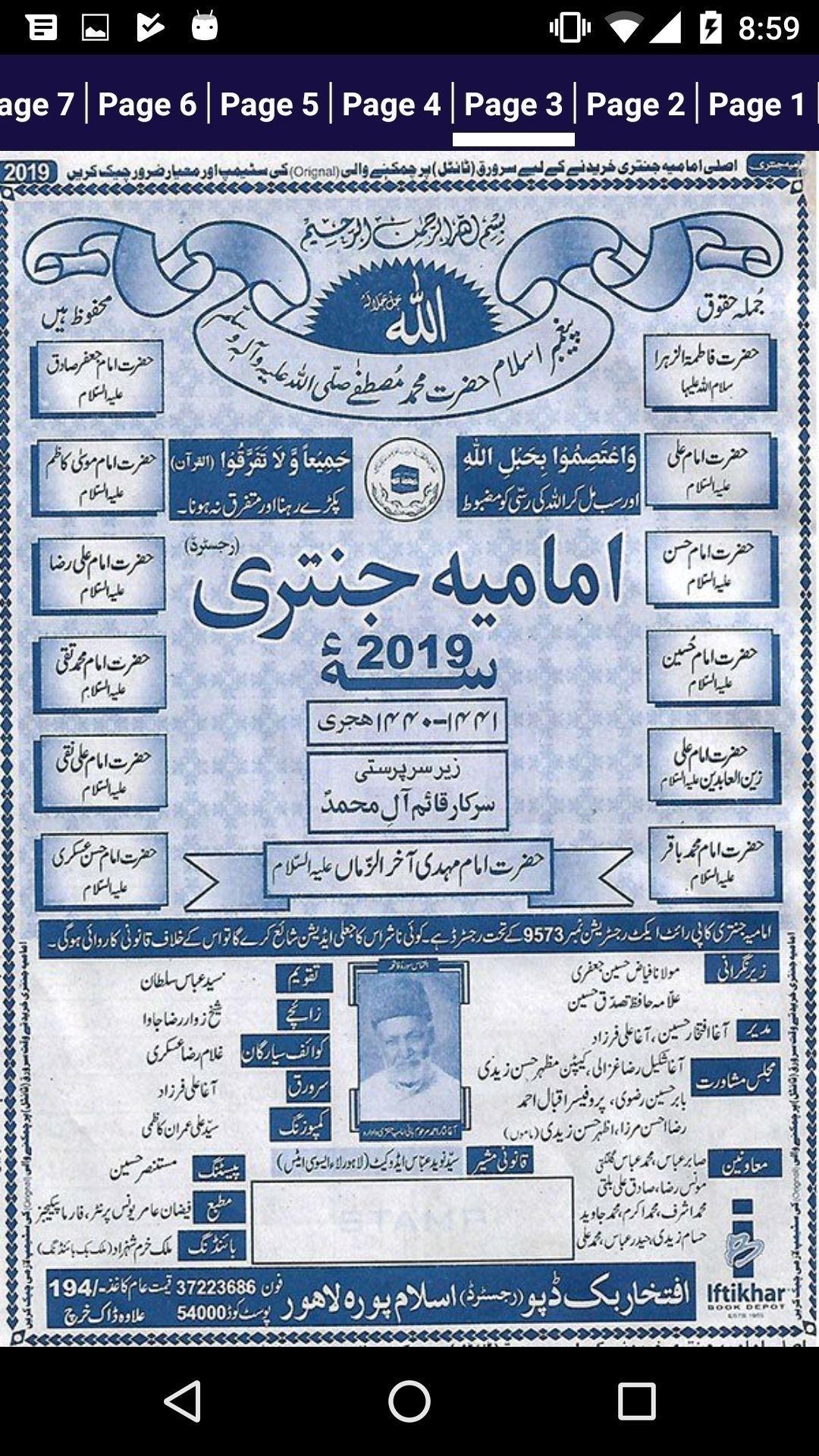 Anjuman E Hussaini Calendar 2020 Pdf | Month Calendar
