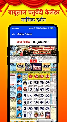 Babulal Chaturvedi Calendar 2021 For Android - Download