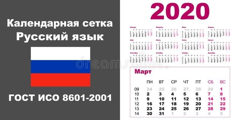 Calendar Russian, Ru 2019 Set Grid Wall Iso 8601