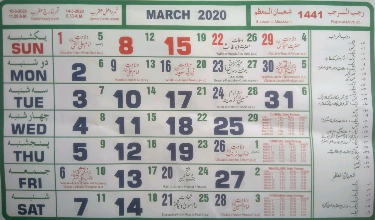 Hussaini Calendar 2021 | Month Calendar Printable