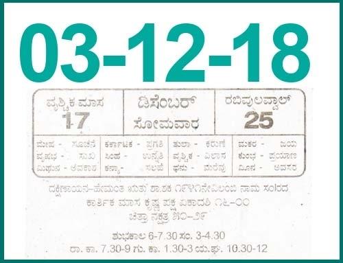 Kannada Daily Calendar 03.12.2018 | Year