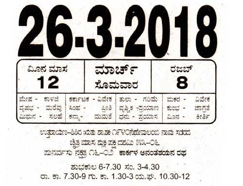 Kannada Daily Calendar 26Th March 2018 | | Calendarcraft