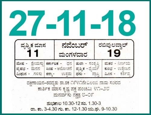 Kannada Daily Calendar 27.11.2018 | Year
