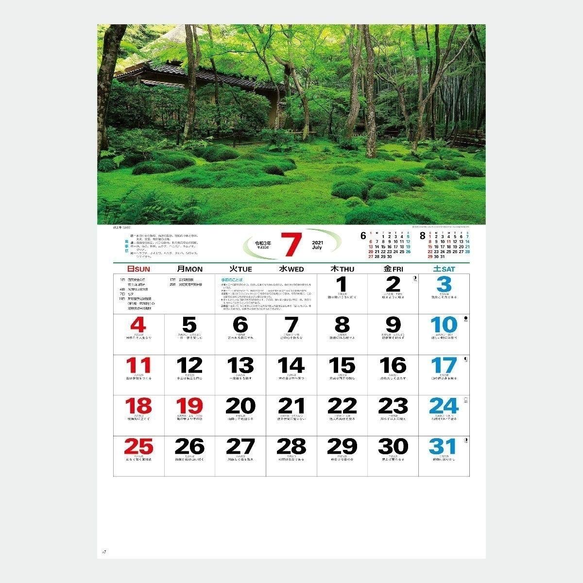 Season Of Japanese Garden (2021 Calendar)