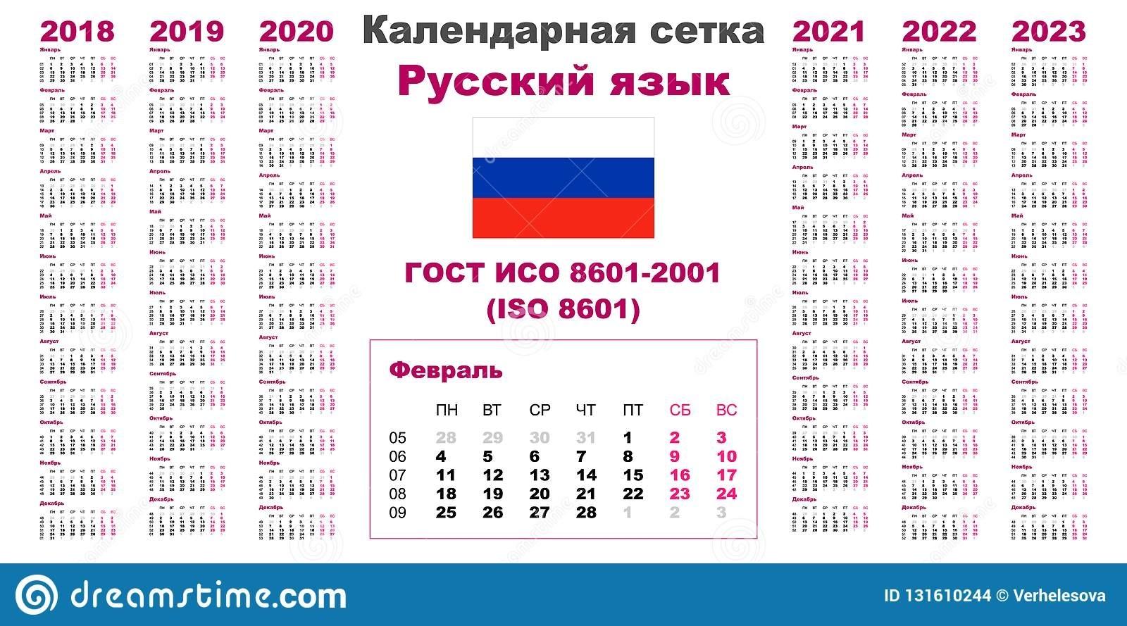 Set Grid Wall Calendar Russian Language For 2018, 2019
