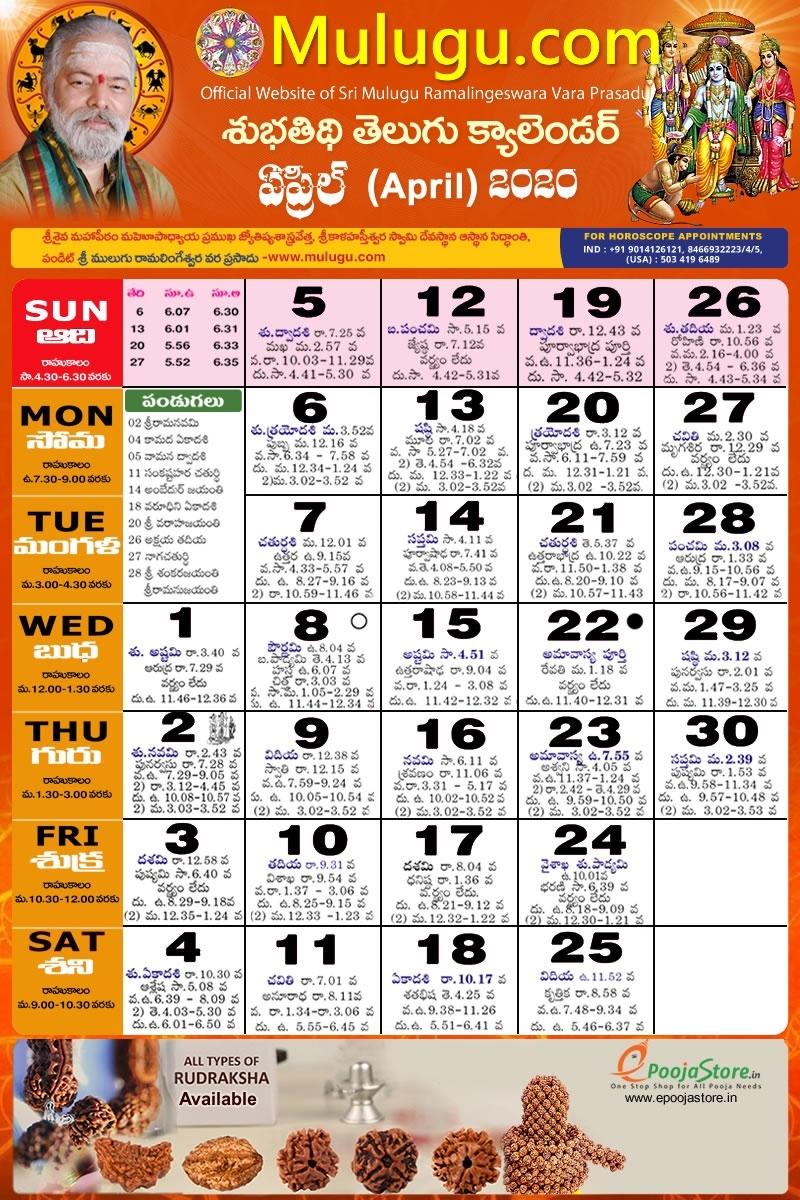 Us Telugu Calendar 2021 - March 2021